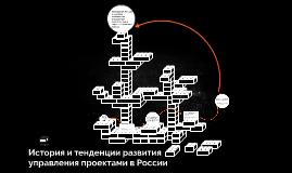 История и тенденции развития управления проектами в России