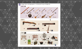 서재중 - 국악기