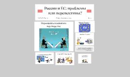 Россия и ЕС: проблемы или перспективы?