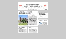 学校図書館専門職の養成: 白百合女子大学における状況から(公開版)