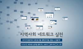 사회사업 네트워크 실천