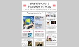 Влияние СМИ в современном мире