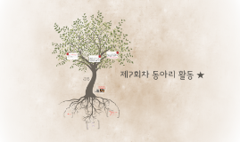 제7회차 동아리 활동 ★