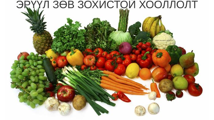 ЗӨВЛӨГӨӨ: Хэрхэн эрүүл зөв хооллох вэ