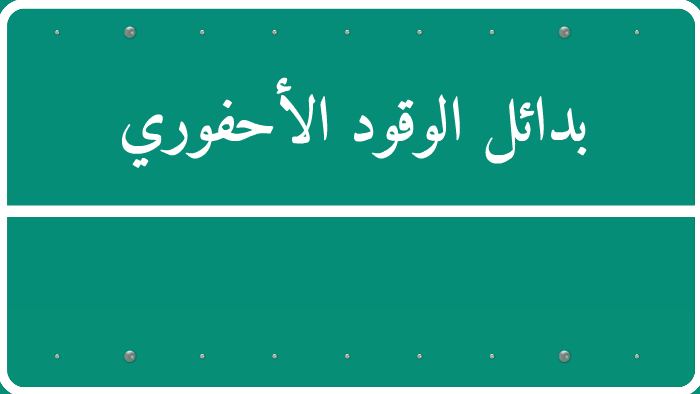 بدائل الوقود الأحفوري By Shosho Aljohane