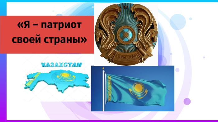 темой рисунки я патриот своей страны казахстан отшумели скандалы