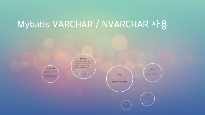 Mybatis VARCHAR / NVARCHAR 설정 by DongHyung Park on Prezi