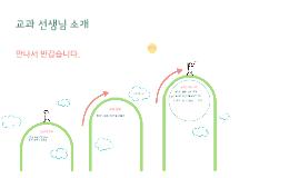 [첫시간] 문택주 실과선생님 소개
