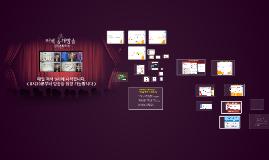 복사본 - 공개방송