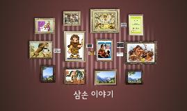 Copy of 삼손 이야기
