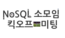 NoSQL 소모임 Kickoff 미팅