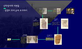 신약성서의 사본들: 성경이 우리 손에 오기까지