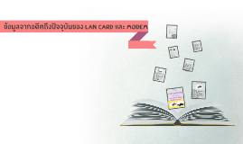 ข้อมูลจากอดีตถึงปัจจุบันของ LAN CARD และ MODEM