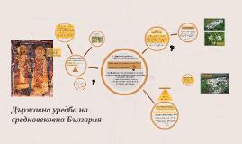 Copy of Държавна уредба на средновековна България