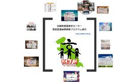 170527 KCFMプログラム紹介