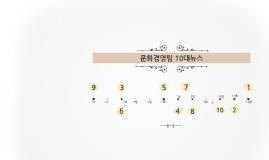 문화경영팀 10대뉴스