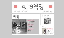 Copy of 4.19혁명
