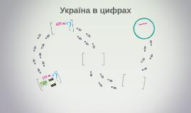 Україна в цифрах