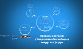 Програм хангамж үйлдвэрлэлийн салбарын анхдугаар чуулган