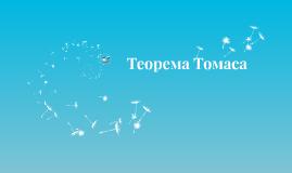 Теорема Томаса