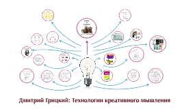 Copy of На 14.07 Дмитрий Грицкий: Технологии креативного мышления