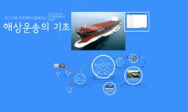 Copy of 해상운송의 기초