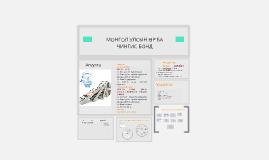 Copy of Copy of Монгол Улсын өр ба Чингис Бонд