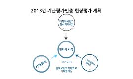 2013년 기관인증 현장평가 수검계획