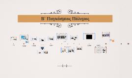 Copy of Ιστορική αναδρομή για το 1940 (Δημοτικό) για Χιονά