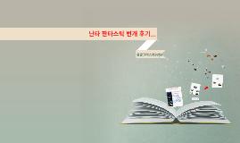 난타 판타스틱 정모 후기...