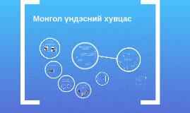 Copy of Copy of Copy of Copy of Монгол үндэсний хувцас