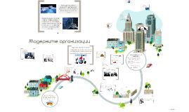 Copy of Модерните организации