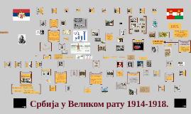 Први светски рат 1914-1918