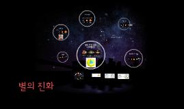 1-2-1. 별의 진화와 원소의 생성, 1-2-2. 우주구조