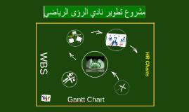 مشروع تطوير نادي الرؤى الرياضي مدير المشروع سلطان الطليحان