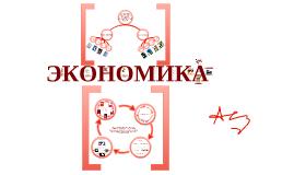 Copy of Copy of ЭКОНОМИКА