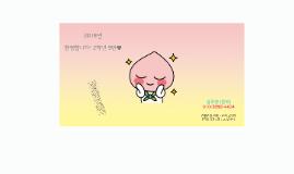 Copy of 탤짱샘 안태일 / 담임 선생님 소개 프레지