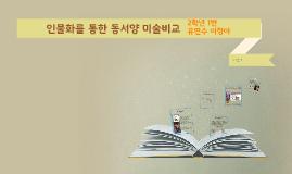 인물화를 통한 동서양 미술비교