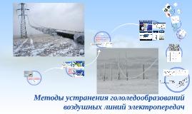 Гололедно-изморозевые отложения на проводах и тросах ВЛ прои