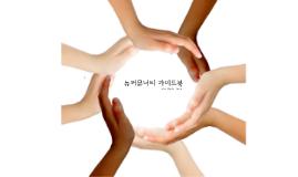 뉴커뮤너티 가이드북
