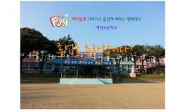 2014백양초 졸업식