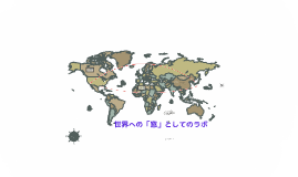 Copy of World Geography