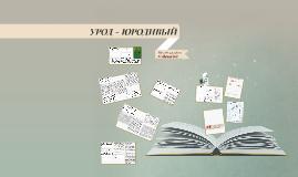 УРОД - ЮРОДИВЫЙ