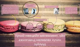 Copy of Хүний нөөцийн менежмент, үйл ажилгаанд нөлөөлөх хүчин зүйлүү