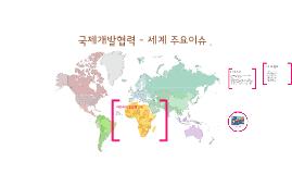 국제개발협력 - 세계 주요이슈