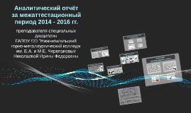 Аттестация_Николаева И.Ф.
