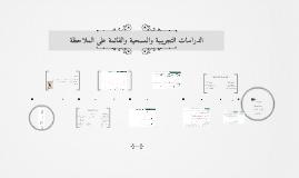 Copy of الدراسات التجريبية.. عهود الودعاني