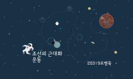조선의 근대화 운동