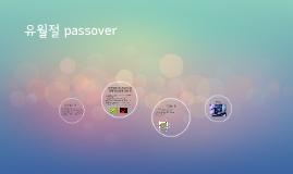 유월절 passover