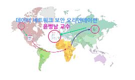 데이터 네트워크 보안 오리엔테이션 - 윤병남 교수